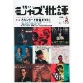 ジャズ批評 2013年 5月号 Vol.173