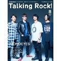 Talking Rock! 2015年8月号