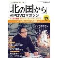 「北の国から」全話収録 DVDマガジン 32号 2018年5月22日号 [BOOK+DVD]
