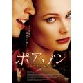 ポアゾン 美しすぎる魔性の女[LCDV-71226][DVD] 製品画像