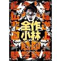 全作小林DVD-BOX<初回限定生産版>