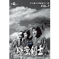 隠密剣士第8部 忍法まぼろし衆 HDリマスター版 Vol.1<宣弘社75周年記念>