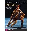 シルヴィ・ギエム&ラッセル・マリファント 「PUSH」
