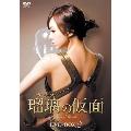 瑠璃<ガラス>の仮面 DVD-BOX2
