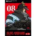 炎炎ノ消防隊 弐ノ章 DVD 第8巻
