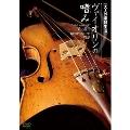 大人の楽器生活 ヴァイオリンの嗜み BEST PRICE 1900