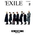 月刊EXILE 2018年2月号