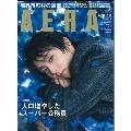 AERA 2018年2月19日号 増大号<表紙:羽生結弦>