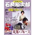 石原裕次郎シアター DVDコレクション 41号 2019年2月3日号 [MAGAZINE+DVD] Magazine