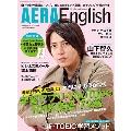 AERA English 2019 Spring & Summer<表紙: 山下智久>