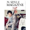 AERA STYLE MAGAZINE (アエラスタイルマガジン) Vol.43<表紙: 田中圭>