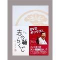志の輔らくご in PARCO 2006-2012[DVD-BOX]