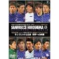 TOYOTAプレゼンツ FIFAクラブワールドカップ 2012 サンフレッチェ広島 世界への挑戦