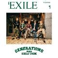 月刊EXILE 2020年1月号
