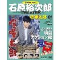 石原裕次郎シアター DVDコレクション 81号 2020年8月16日号 [MAGAZINE+DVD]
