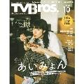 TV Bros. 2020年10月号 あいみょん特集号
