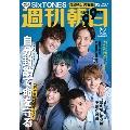 週刊朝日 2021年9月3日号<表紙: SixTONES>