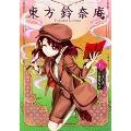 東方鈴奈庵 Forbidden Scrollery. 6 [コミック+CD]<特装版>