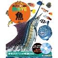 講談社の動く図鑑MOVE 魚 新訂版 [BOOK+DVD]