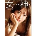 小嶋陽菜写真集 「女の子の神様」