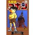 名探偵コナン 36
