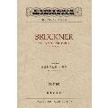 ブルックナー 交響曲 第7番 ホ長調 ポケット・スコア