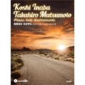 稲葉浩志・松本孝弘 ピアノ・ソロ・インストゥルメンツ(模範演奏CD付) [BOOK+2CD]
