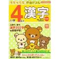 リラックマ学習ドリル 小学4年の漢字 改訂版