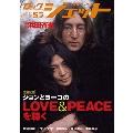 ロック・ジェット Vol.57