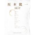 坂本龍一 「BEST」 ピアノ・ソロ 中級