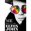 Me: エルトン・ジョン自伝