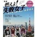 映画 「 燃えよ! 失敗女子 」 OFFICIAL BOOK - TEAM SHACHI 主演 -