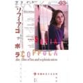 ユリイカ 2018年3月号 特集=ソフィア・コッポラ-『ヴァージン・スーサイズ』から『ロスト・イン・トランスレーション』『マリー・アントワネット』、そして『The Beguiled/ビガイルド 欲望のめざめ』…豪奢と洗練の映画-
