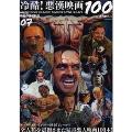 映画の必修科目 7: 冷酷! 悪漢映画100