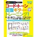 色分けタブ譜で理解度UP! コード・トーン反復ギター・トレーニング! [BOOK+CD]