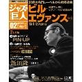 ジャズの巨人 2巻 ビル・エヴァンス Vol.1 2015年5月12日号 [Magazine+CD]