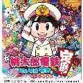 桃太郎電鉄 ~昭和 平成 令和も定番!~ゲーム音楽集