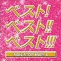 ベスト!ベスト!!ベスト4!!!~NON STOP MIX~