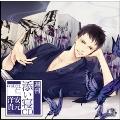 週刊添い寝CDシリーズ vol.2 仁<通常盤>