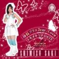 身長プラス7cm Love / トキメキUP DATE (清水咲希ジャケットver.)<初回限定盤>