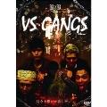 VS GANGS[TKYV-0009][DVD] 製品画像