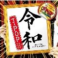 REIWA J-POP BEST BEST BEST