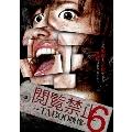 閲覧禁止6 -TABOO映像-[AMAD-505][DVD] 製品画像