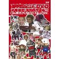吉本超合金F DVD オモシロリマスター版2 お前ら1回だけしか言わへんからよう聞けよ!!超合金はおもしろい!!