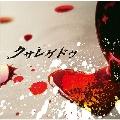 クサレゲドウ [CD+DVD]<初回限定盤>