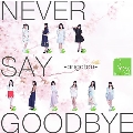 NEVER SAY GOODBYE ~arigatou~ (Type-A) [CD+DVD]
