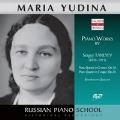 ロシア・ピアノ楽派 - マリア・ユーディナ - タネーエフ