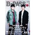 B-PASS 2018年1月号