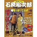 石原裕次郎シアター DVDコレクション 42号 2019年2月17日号 [MAGAZINE+DVD] Magazine