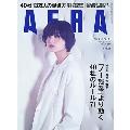 AERA 2018年9月17日号<表紙:平手友梨奈(欅坂46)>
